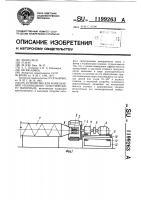 Патент 1199263 Устройство для измельчения уплотненного пластического материала