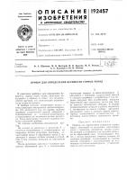 Патент 192457 Прибор для определения буримости горных пород