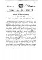 Патент 17393 Устройство для избирательного вызова