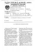 Патент 685881 Устройство для охлаждения напитков