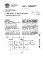 Патент 1626388 Устройство защиты от импульсных помех