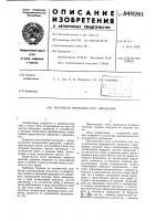 Патент 949261 Механизм прерывистого движения