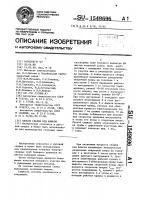 Патент 1549696 Способ сварки под флюсом