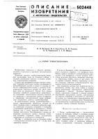 Патент 502448 Ротор турбогенератора