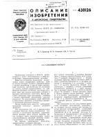 Патент 438126 Следящий фильтр