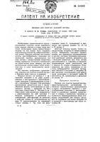 Патент 18886 Машина для очистки льняной костры