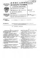 Патент 601047 Аполярный собиратель