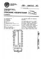 Патент 1547717 Модульное днище для телефонных аппаратов