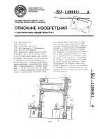 Патент 1209401 Поточная линия для сборки и сварки