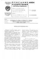 Патент 414514 Патент ссср  414514