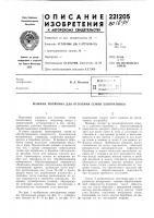 Патент 221205 Патент ссср  221205
