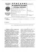 Патент 555371 Устройство для комплексной обработки информации