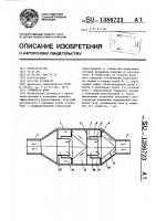 Патент 1386723 Глушитель шума