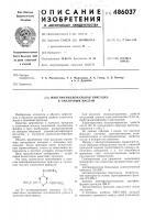 Патент 486037 Многофункциональная присадка к смазочным маслам