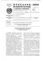 Патент 688310 Стенд для сборки под сварку балок коробчатого профиля из двух уголков