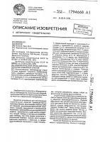 Патент 1794668 Гидравлический пресс для формования земляных блоков