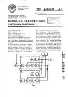 Патент 1478343 Устройство подавления узкополосных помех при приеме широкополосного сигнала