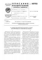 Патент 421723 Способ приготовления варочного раствора для производства сульфатной целлюлозы