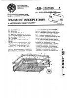 Патент 1202919 Кузов грузового транспортного средства