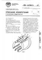 Патент 1379871 Магнитопровод электрической машины