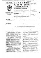 Патент 623254 Устройство для преобразования узкополосного сигнала