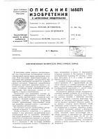 Патент 165071 Центробежный истиратель нроб горных пород