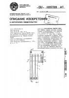 Патент 1227722 Колосниковая решетка пильного джина