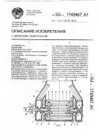 Патент 1743467 Ускоритель выброса для кормоуборочного комбайна