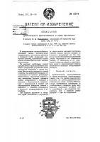 Патент 9304 Уравнительное приспособление в кране машиниста