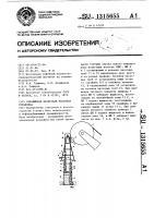 Патент 1315655 Скважинная штанговая насосная установка