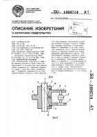 Патент 1404714 Мальтийский механизм