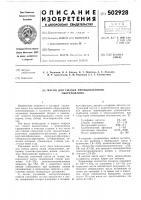 Патент 502928 Масло для смазки промышленного оборудования