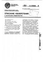 Патент 1118868 Устройство для градуировки и поверки расходомеров криогенных жидкостей