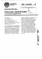 Патент 1141588 Устройство автоматического вызова абонентов атс