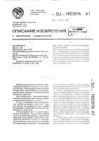 Патент 1823076 Ротор синхронной электрической машины