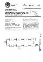 Патент 1552347 Детектор амплитудно-модулированных сигналов