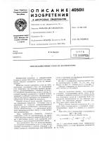 Патент 405011 Способ измерения углов на экзаменаторе