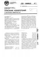 Патент 1489835 Способ флотации угля