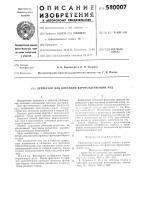 Патент 580007 Депрессор для флотации баритсодержащих руд