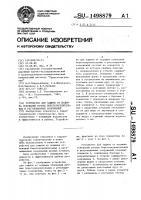 Патент 1498879 Устройство для защиты от подмыва оснований речных берегоукрепительных и регуляционных сооружений