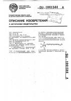 Патент 1041544 @ -хлорбутиловый эфир эндо-1,2,3,4,7,7-гексахлорбицикло /2, 2,1/-2-гептен-5-метиленоксипропионовой кислоты в качестве противозадирной и противоизносной присадки к смазочным маслам