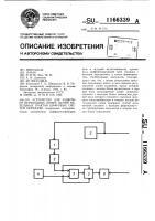 Патент 1166339 Устройство для защиты от переходных помех цепей кабельных трактов цифровых систем передачи
