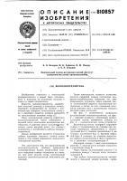 Патент 810857 Волокноотделитель