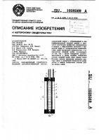 Патент 1038569 Скважинный гидроприводной диафрагменный насос