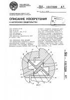 Патент 1317220 Уплотнение стыка деталей