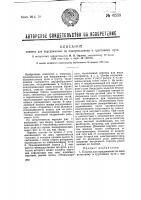 Патент 41559 Повозка для передвижения по однорельсовому и грунтовому пути