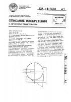 Патент 1418563 Способ измерения отклонения формы цилиндрической детали