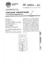Патент 1295015 Глушитель шума выхлопа для двигателя внутреннего сгорания