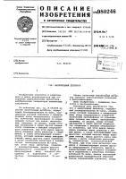 Патент 980246 Амплитудный детектор