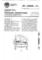 Патент 1530250 Измельчитель